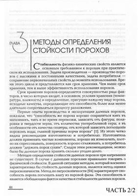 Буллер М.Ф., Межевич Г.В. Методы испытания утилизируемых порохов. Часть 2/2