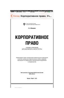 Макарова О.А. Корпоративное право