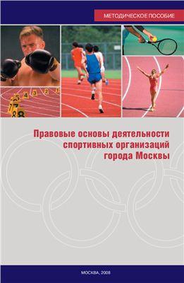 Зубарев С.Н. (ред.) Правовые основы деятельности спортивных организаций города Москвы