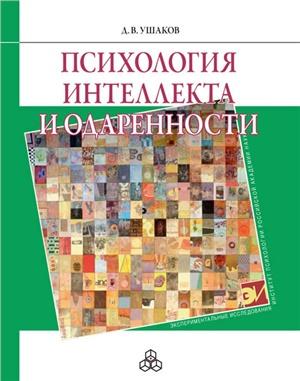 Ушаков Д. Психология интеллекта и одаренности