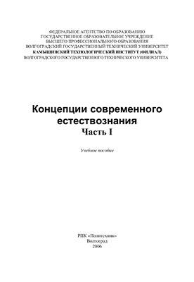 Макаров В.М. Концепции современного естествознания