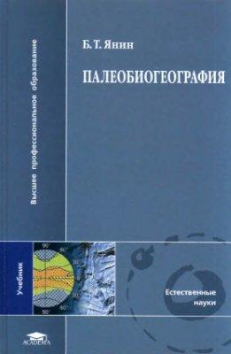 Янин Б.Т. Палеобиогеография: Учебник для студентов вузов