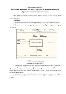 Лабораторная работа - Среда Bpwin. Применение методологии IDEFO для создания модели процессов. Проведение экспертизы и создание отчетов