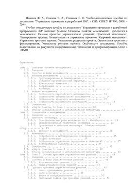 Новиков Ф.А., Опалева Э.А. и др. Управление проектами и разработкой программного ПО