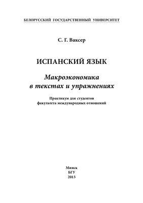 Ваксер С.Г. Испанский язык. Макроэкономика в текстах и упражнениях