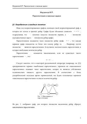 Мирзаянов М.Р. Паросочетания и смежные задачи (графы)