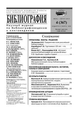 Журнал Библиография 2010 №04