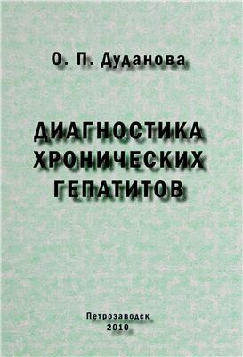 Дуданова О.П. Диагностика хронических гепатитов
