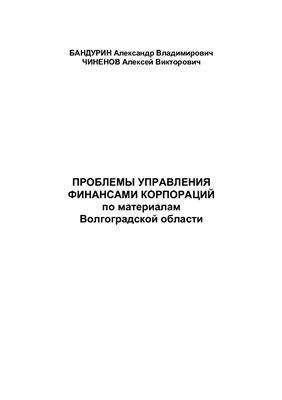 Бандурин А.В., Чиненов А.В. Проблемы управления финансами корпораций по материалам Волгоградской области
