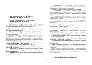 Лекции по дисциплине Судебно-бухгалтерская экспертиза