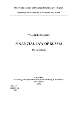 Белошапко Ю.Н. Financial law of Russia