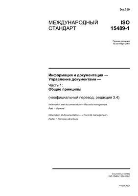 Международный стандарт ISO 15489-1: 2001 Информация и документация - Управление документами - Часть 1: Общие принципы