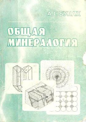 Булах А.Г. Общая минералогия