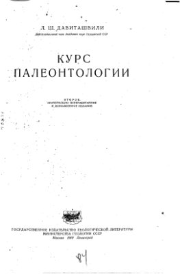 Давиташвили Л.Ш. Курс палеонтологии