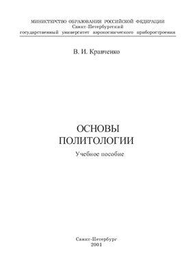 Кравченко В.И. Основы политологии