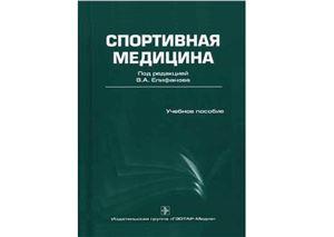 Епифанов В. (ред.). Спортивная медицина