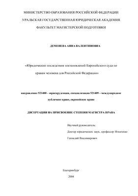 Деменева А.В. Юридические последствия постановлений Европейского суда по правам человека для Российской Федерации