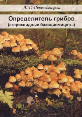 Переведенцева Л.Г. Определитель грибов (агарикоидные базидиомицеты)
