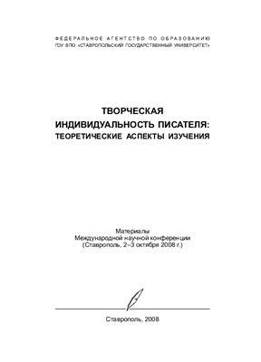 Егорова Л.Г. (ред.) Творческая индивидуальность писателя: теоретические аспекты изучения