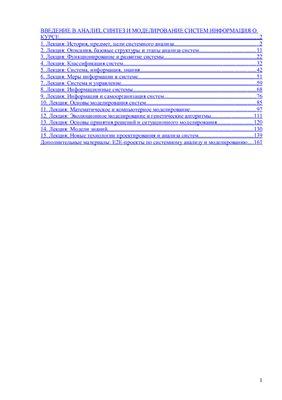 Лекции - Системный анализ