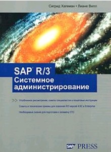 Хагеман С., Вилл Л. SAP R/3. Системное администрирование