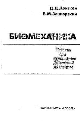 Донской Д.Д., Зациорский В.М. Биомеханика