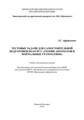 Афраймович Л.Г. Тестовые задачи для самостоятельной подготовки по курсу Теория автоматов и формальные грамматики