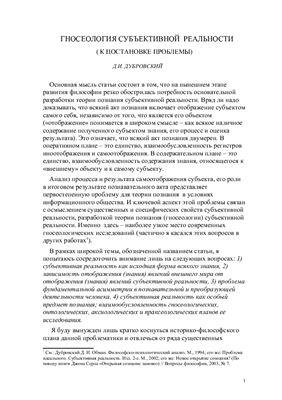 Дубровский Д.И. Гносеология субъективной реальности