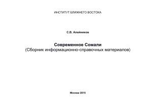 Алейников С.В. Современное Сомали (Сборник информационно-справочных материалов)