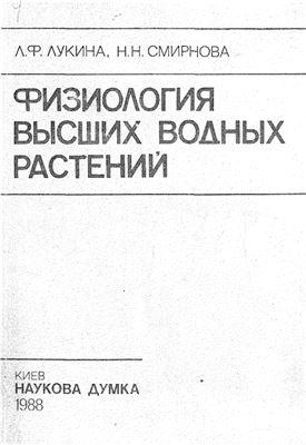 Лукина Л.Ф., Смирнова Н.Н. Физиология высших водных растений