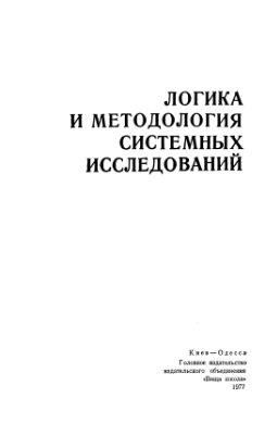 Сумарокова Л.Н. Логика и методология системных исследований