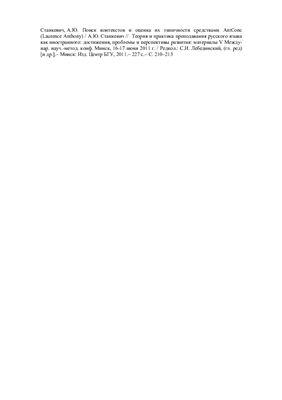 Станкевич А.Ю. Поиск контекстов и оценка их типичности средствами AntConc (Laurence Anthony)