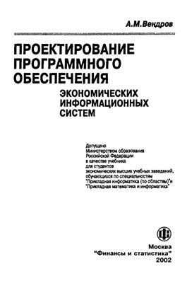 Вендров А.М., Проектирование программного обеспечения экономических информационных систем: Учебник