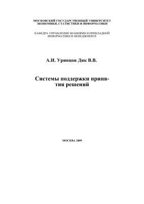 Уринцов А.И. Дик В.В. Системы поддержки принятия решений
