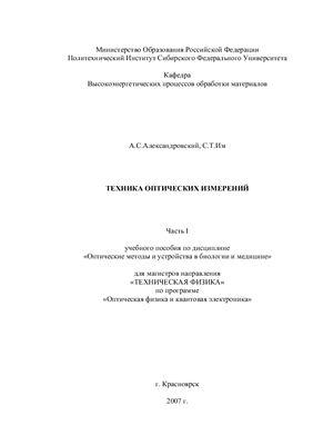 Александровский А.С., Им С.Т. Оптические методы и устройства в биологии и медицине. В 3-х частях