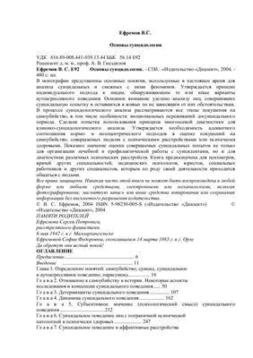 Ефремов В.С. Основы суицидологии