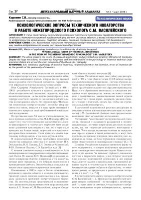Коровин С.В. Психологические вопросы технического новаторства в работе нижегородского психолога С.М. Василейского