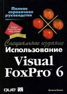 Базиян Менахем и др. Использование Visual FoxPro 6