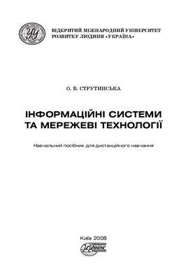 Струтинська О.В. Інформаційні системи та мережеві технології