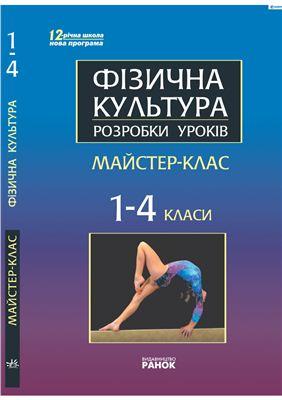Бондар Т.С. Фізична культура. 1-4 класси. Розробки уроків