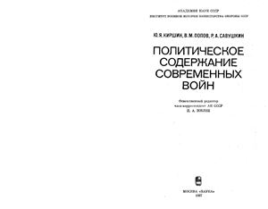 Киршин Ю.Я., Попов В.М., Савушкин Р.А. Политическое содержание современных войн