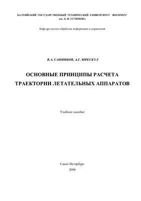 Санников В.А., Юрескул А.Г. Основные принципы расчета траектории летательных аппаратов