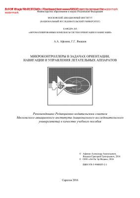 Афонин А.А., Ямашев Г.Г. Микроконтроллеры в задачах ориентации, навигации и управлении летательных аппаратов