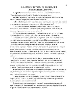 Ответы к государственному междисциплинарному экзамену по специальности 080105 Финансы и кредит 2011