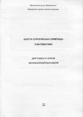 Шоста Соросівська олімпіада з математики (на укр. языке)