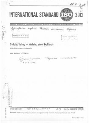 Стандарт ISO 3913-1977 (E). Shipbuilding - Welded steel bollards