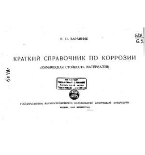 Баранник В.П. Краткий справочник по коррозии (химическая стойкость материалов)