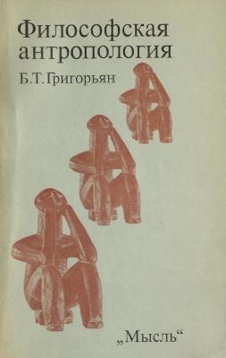 Григорьян Б.Т. Философская антропология: Критический очерк
