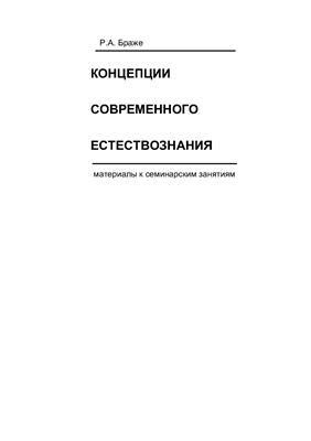 Браже Р.А. Концепции современного естествознания. Материалы к семинарским занятиям