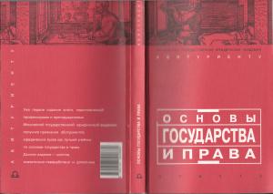 Кутафин О.Е. (ред.) Основы государства и права